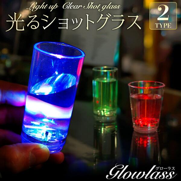 光るショットグラス