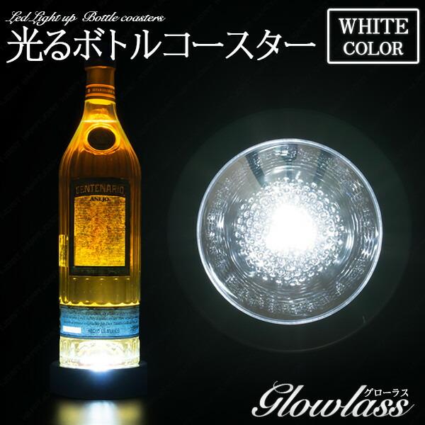 光る ボトルコースター