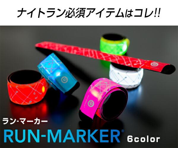 RUN-MARKER