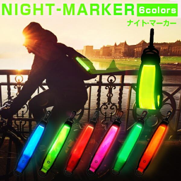 NIGHT-MARKER