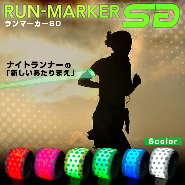 RUN-MARKER SD