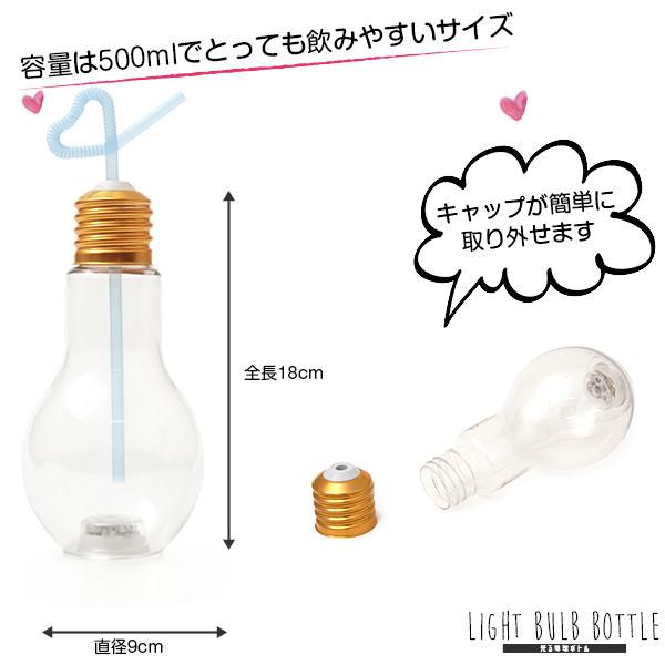光る電球ボトル