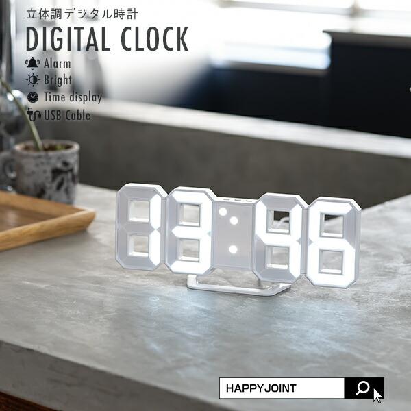 デジタルクロック