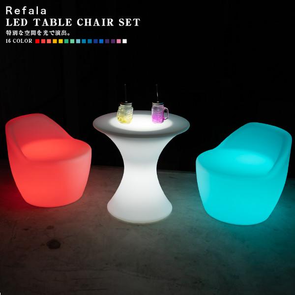 LEDで光るインテリア Refala(リファラ)