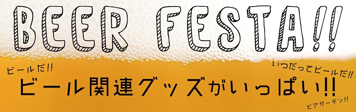 ビール関連