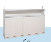 カウンター下収納庫 幅150cm×高さ90cm ホワイト
