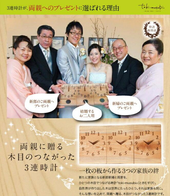 結婚式の両親プレゼントに三連時計