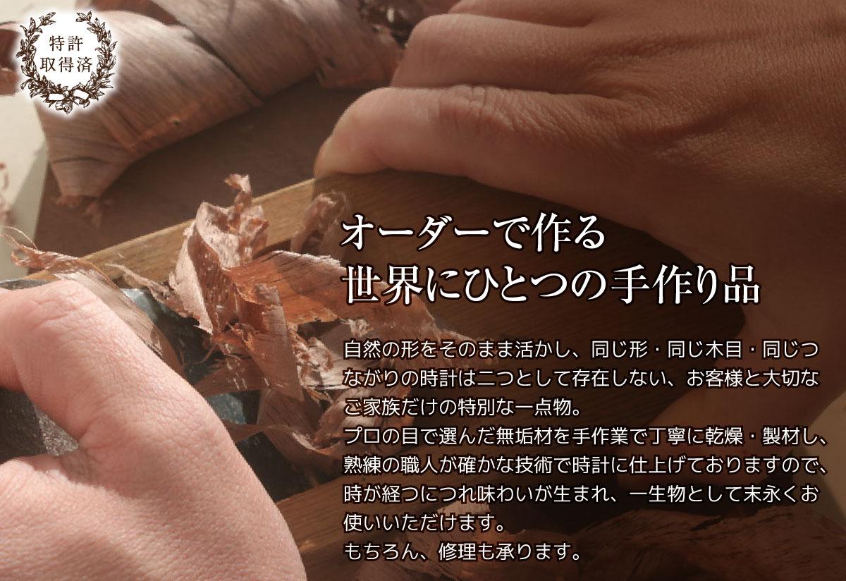 世界でひとつの贈り物。木の暮らしベビー 繋がる木目は親子の絆