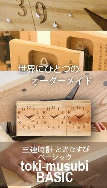 結婚式の両親プレゼント 三連時計 ときむすび