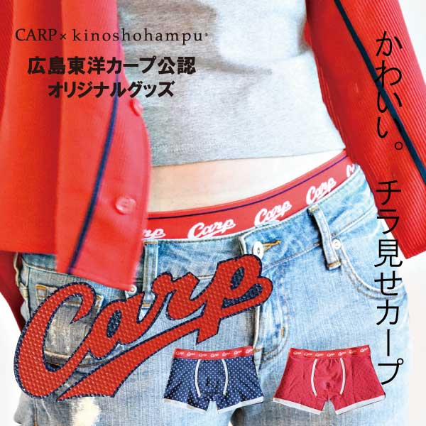 Kinoshohampu xCARP公認ライセンス商品 《レディース ボクサー ショーツ》