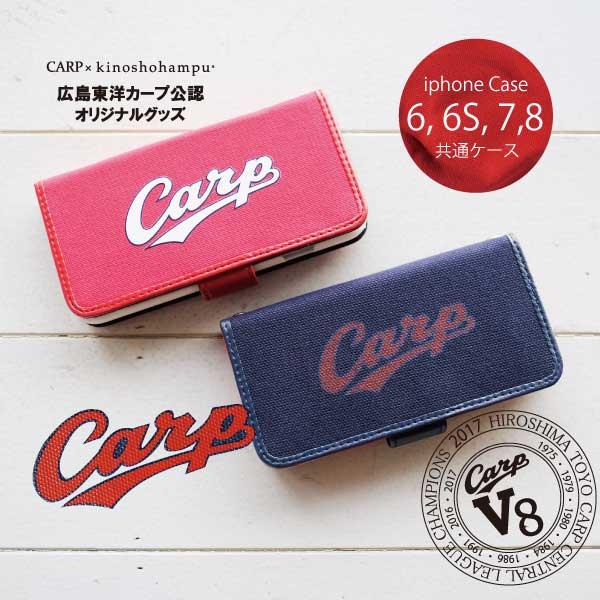 CARP iphone8型スマホケース