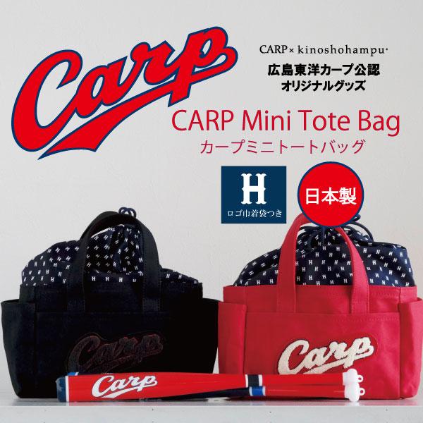 CARPミニトートバッグ