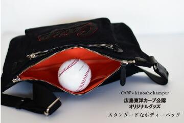 Kinoshohampu x CARP公認ライセンス商品 《スタンダードなボディーバッグ》