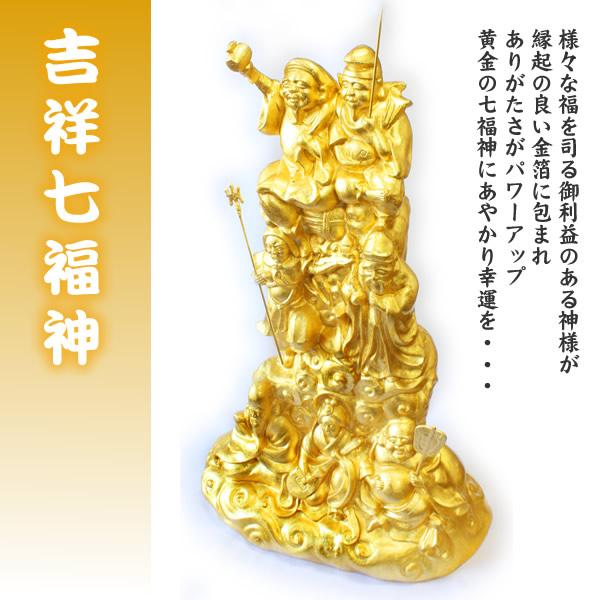 吉祥七福神(特大)