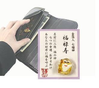 幸せを招く金のお祝いセット「福禄寿」