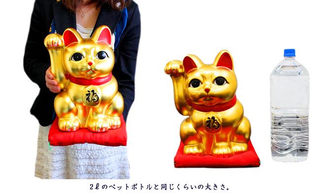 金箔貼招き猫置物「まねき猫(10号)」