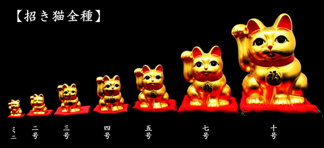 金箔貼 招き猫置物