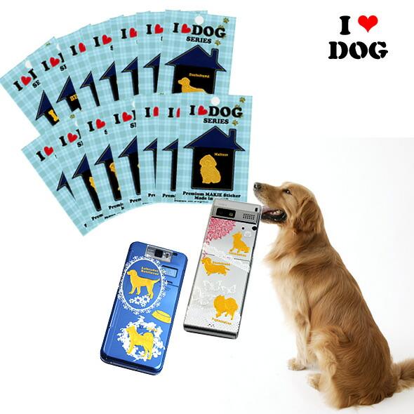 蒔絵シール I LOVE DOGシリーズ(金)