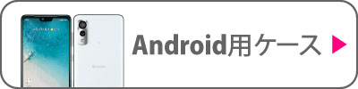 Android用ケース