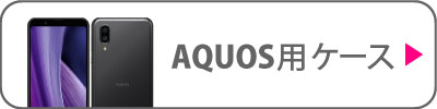 AQOUS用ケース