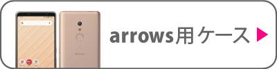 arrows用ケース
