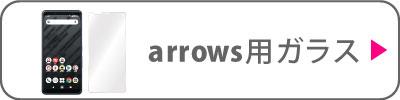 arrows用ガラス
