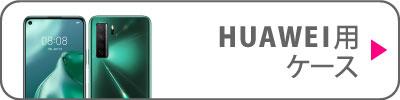 HUAWEI用ケース