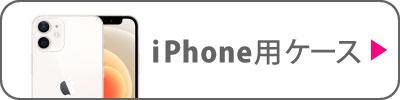 iPhone用ケース