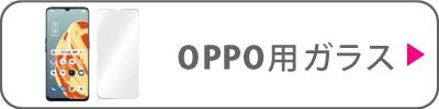 OPPO用ガラス