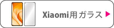 Xiaomi用ガラス