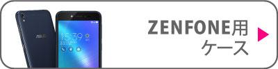 zenfone用ケース