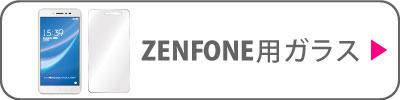 zenfone用ガラス