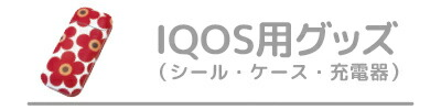 iQOSグッズ