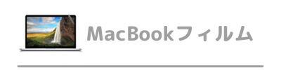 macbookフィルム