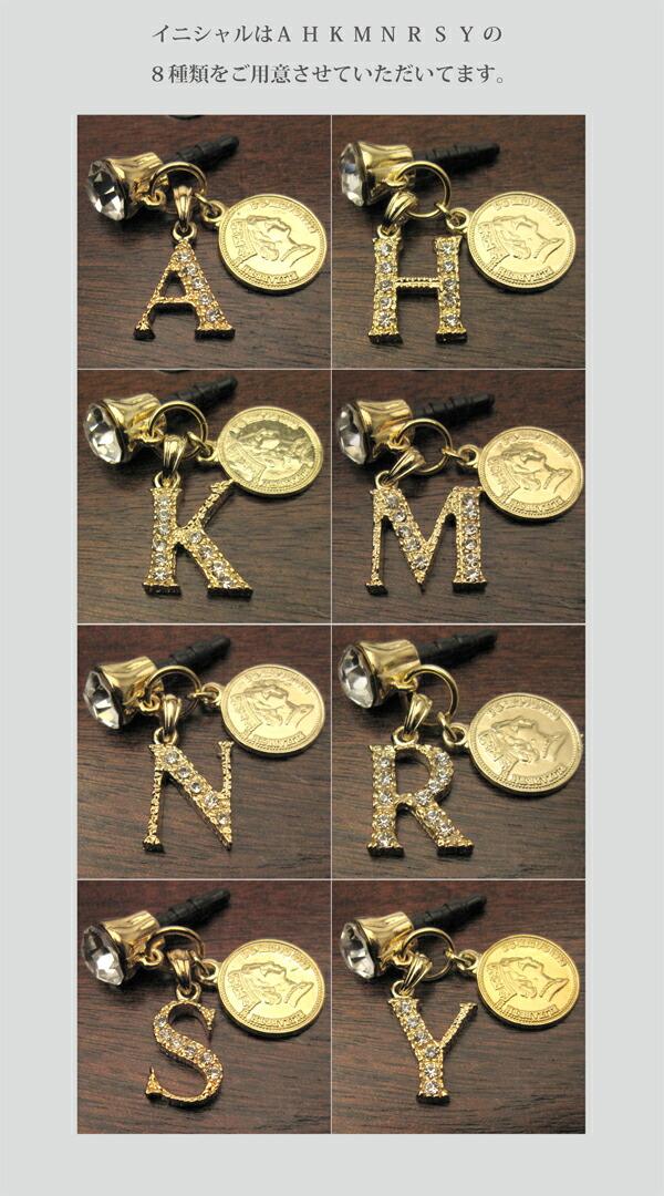 イニシャルはA H K M N R S Y の8種類をご用意させていただいてます。