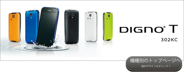 d5b750a206 楽天市場】302kc ケース【Y!mobile digno t 302kc ケース】 DIGNO ケース ...