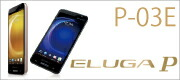 ELUGA P P-03E