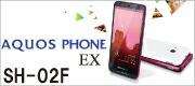AQUOS PHONE EX SH-02F