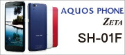 AQUOS PHONE ZETA SH-01F