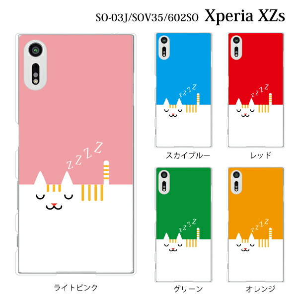 816735f4a5 スマートキャット ねこ ネコ 居眠り TYPE2 スマートなネコさんのXperia XZs 602SO クリア ケース。