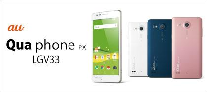 Qua phone PX LGV33