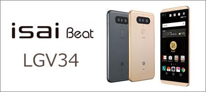 isai Beat LGV34