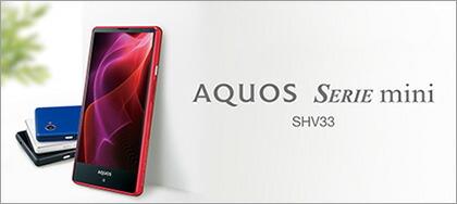AQUOS SERIE mini SHV33