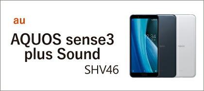 AQUOS sense3 plus サウンド SHV46