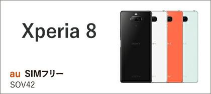 Xperia 8 SOV42