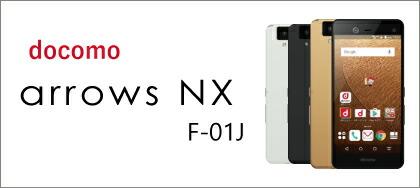 arrows NX F-01J