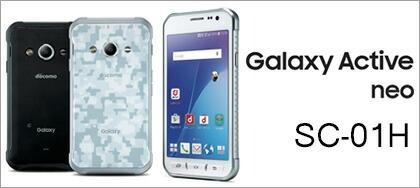 Galaxy Active neo SC-01H