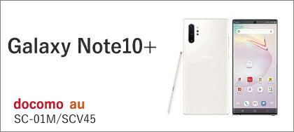 Galaxy Note10+ SC-01M