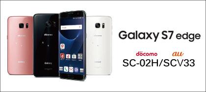 Galaxy S7 edge SC-02H