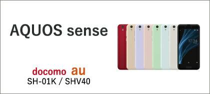 AQUOS sense SH-01K